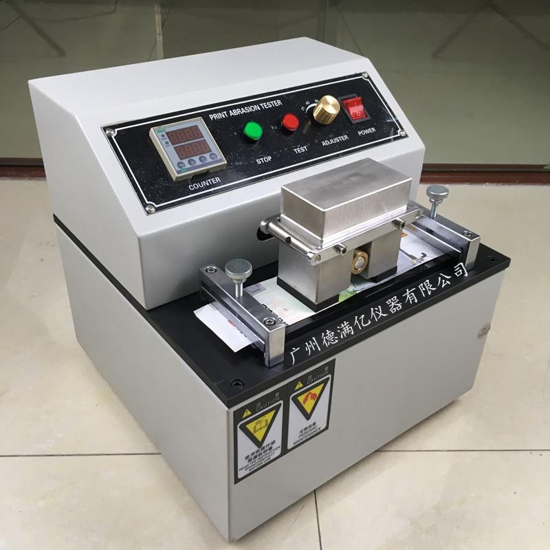 印刷油墨耐磨脱色仪