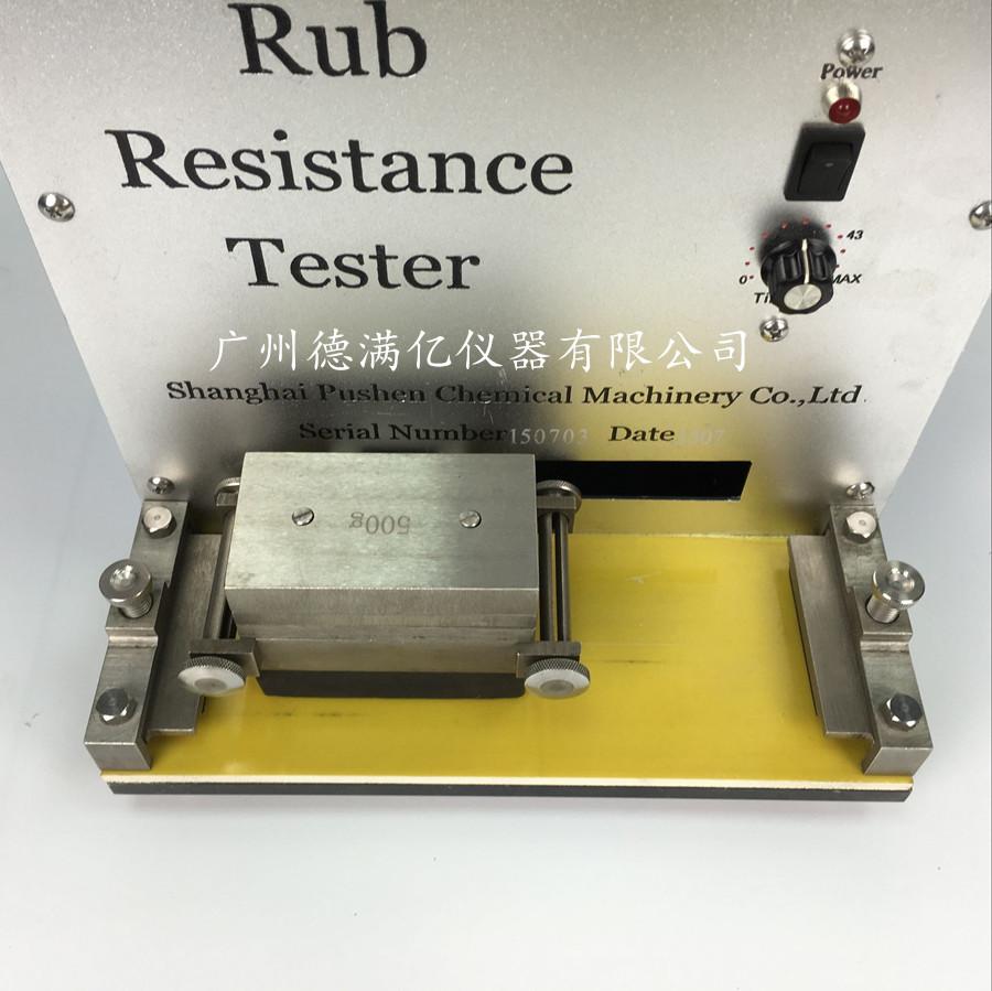 NMC-II 耐摩擦试验机